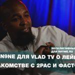 Tech N9ne для Vlad TV о лейблах, знакомстве с 2PAC и фастфлоу (Переведено сайтом Rhyme.ru)