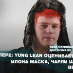 НедоПере: Yung Lean оценивает Илона Маска, Чарли Шина и веганов (Переведено сайтом Rhyme.ru)