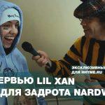 Интервью Lil Xan для задрота Nardwuar (Переведено сайтом Rhyme.ru)