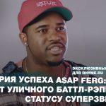 История успеха A$AP Ferg: от уличного баттл-рэпера к статусу суперзвезды (Переведено сайтом Rhyme.ru)