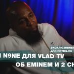 Tech N9ne для Vlad TV об Eminem и 2 Chainz (Переведено сайтом Rhyme.ru)