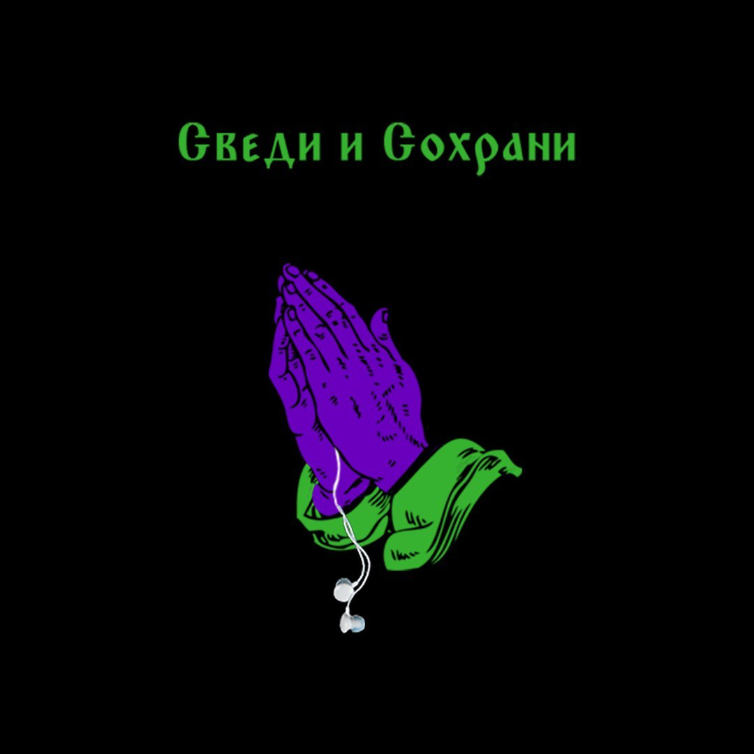 Ripbeat, Ка-тет, SharOn, Trogloditarum, Зараза, DanyaNOZH & ADHD – Сведи и сохрани