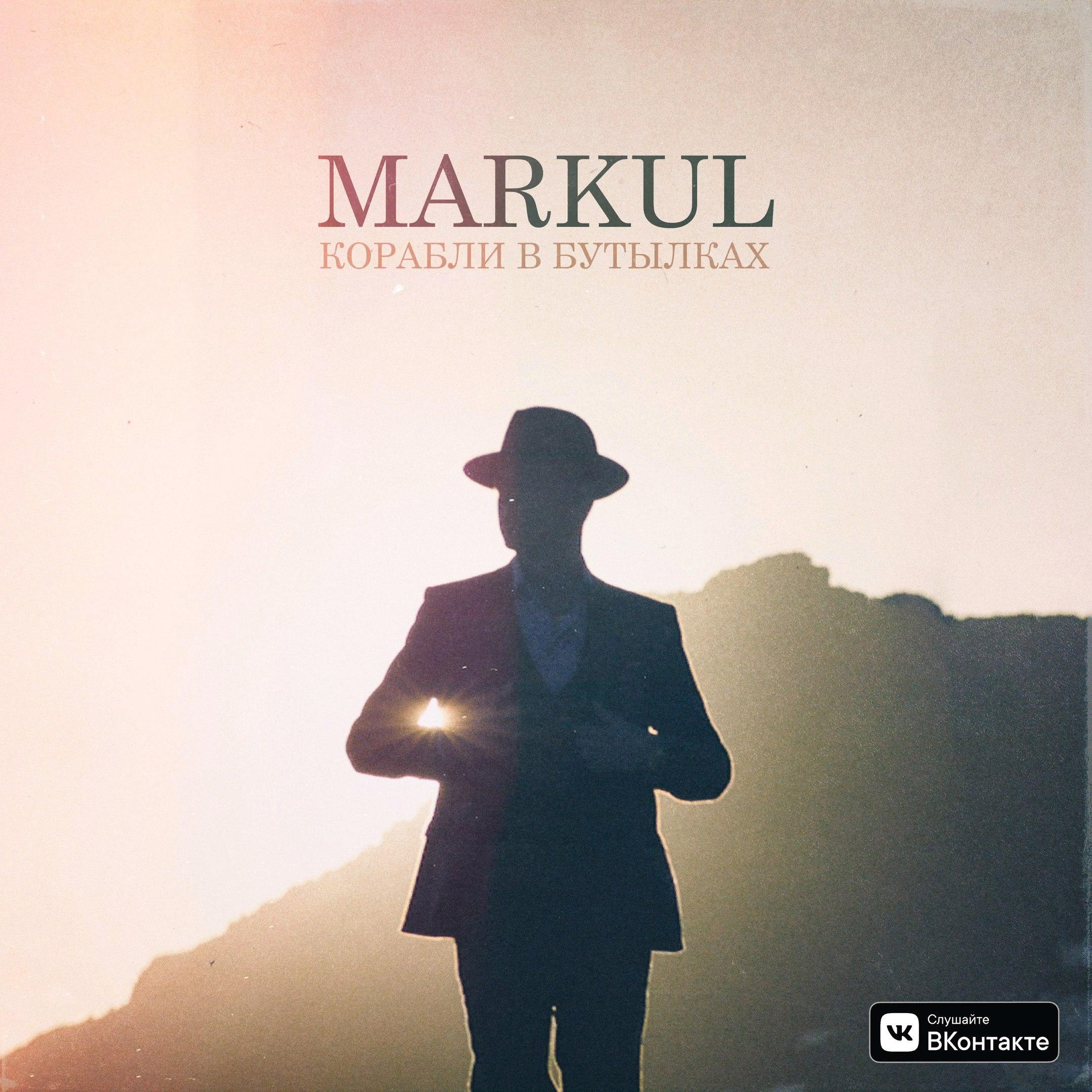 Markul – Корабли в бутылках