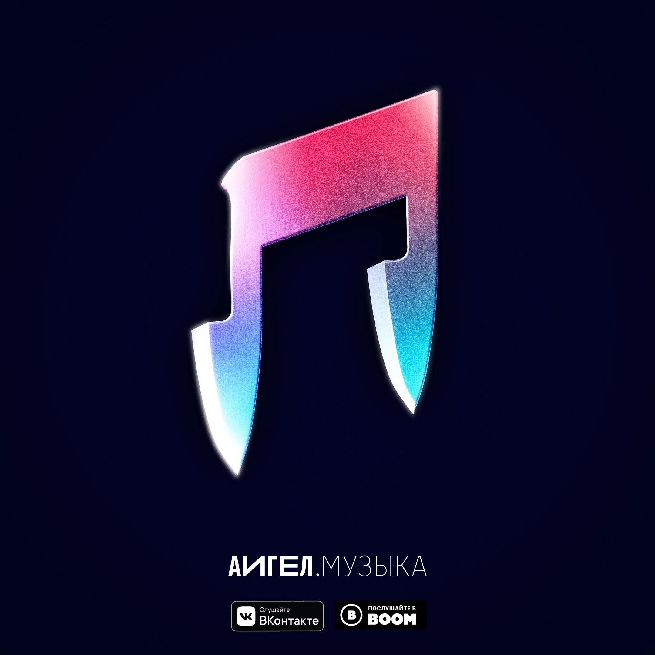 Аигел – Музыка