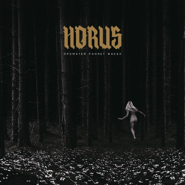 Horus – Прометей роняет факел