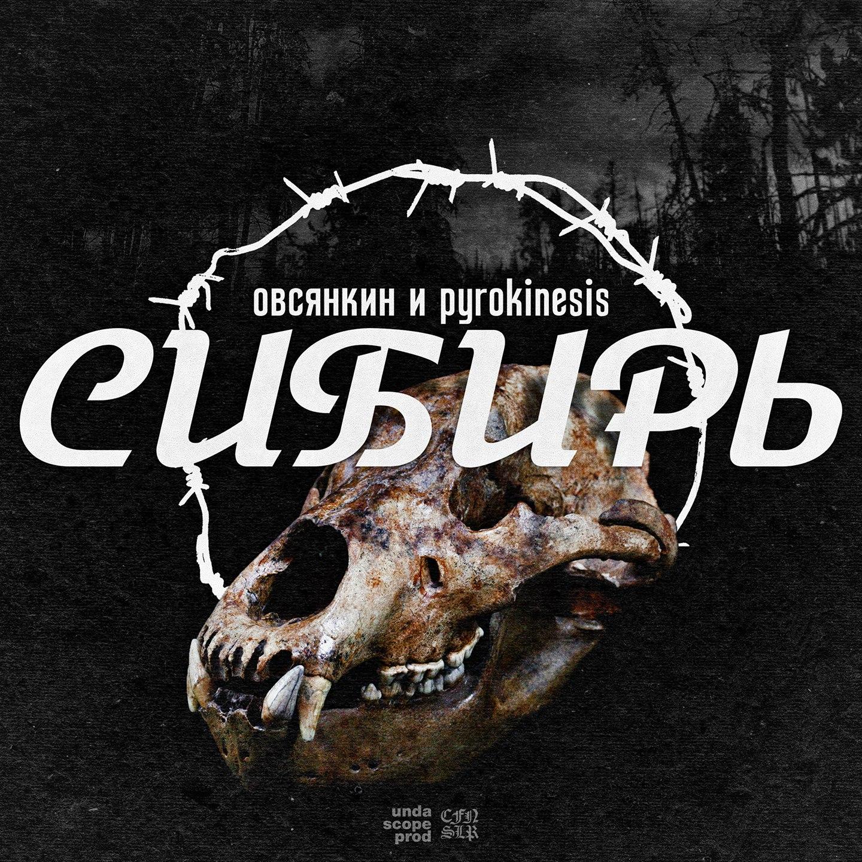 Овсянкин & pyrokinesis – Сибирь