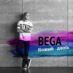 Bega – Новый день