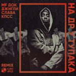 MF Док, Джигли, Слава КПСС & Тот Самый – На др у Тупака (Remix)