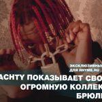 Lil Yachty показывает свою огромную коллекцию брюликов (Переведено сайтом Rhyme.ru)