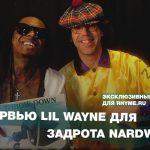 Интервью Lil Wayne для задрота Nardwuar (Переведено сайтом Rhyme.ru)