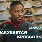 YG закупается кроссовками (Переведено сайтом Rhyme.ru)