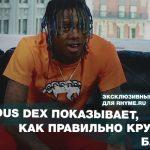 Famous Dex показывает, как правильно крутить блант (Переведено сайтом Rhyme.ru)