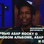 Интервью A$AP Rocky о новом альбоме, A$AP Yams и Drake (Переведено сайтом Rhyme.ru)