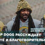 Snoop Dogg рассуждает о спорте и благотворительности (Переведено сайтом Rhyme.ru)