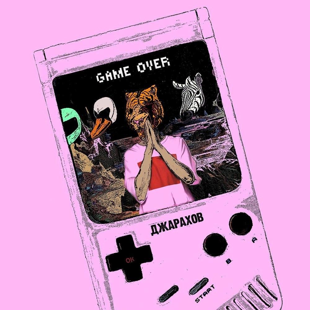 Джарахов – Game Over