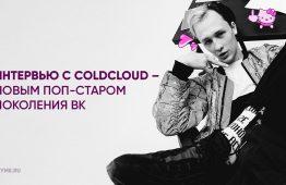 Интервью с COLDCLOUD – новым поп-старом поколения ВК