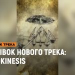 pyrokinesis – Отрывок нового трека