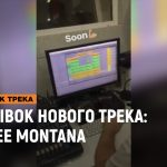 Mozee Montana – Отрывок нового трека