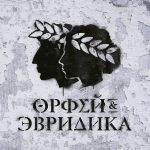 Noize MC – Орфей и Эвридика