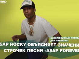 A$AP Rocky объясняет значение строчек песни «A$AP Forever»