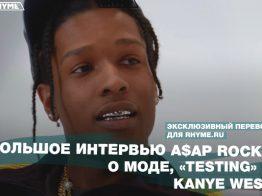Большое интервью A$AP Rocky о моде, «Testing» и Kanye West (озвучка)