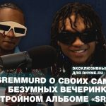 Rae Sremmurd о самых безумных вечеринках и альбоме «SR3MM»