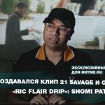 Как создавался клип 21 Savage и Offset «Ric Flair Drip»: Shomi Patwary