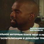 Скандальное интервью Kanye West о рабстве, госпитализации и Дональде Трампе