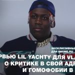 Интервью Lil Yachty для Vlad TV о критике в свой адрес и гомофобии в рэпе (озвучка)