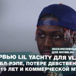 Интервью Lil Yachty для Vlad TV о мамбл-рэпе и потере девственности в 19 лет