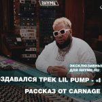 Как создавался трек Lil Pump – «i Shyne»: Carnage