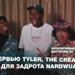 Интервью Tyler, The Creator для задрота Nardwuar