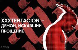 XXXTentacion – демон, искавший прощение