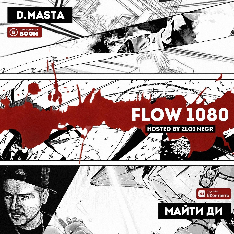 D.masta & Майти Ди – FLOW1080