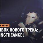 playingtheangel – Отрывок нового трека