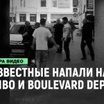 Неизвестные напали на Jeembo и Boulevard Depo