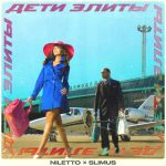 Niletto & Slimus – Дети элиты