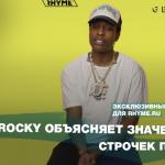 A$AP Rocky объясняет значение строчек песни «Tony Tone»