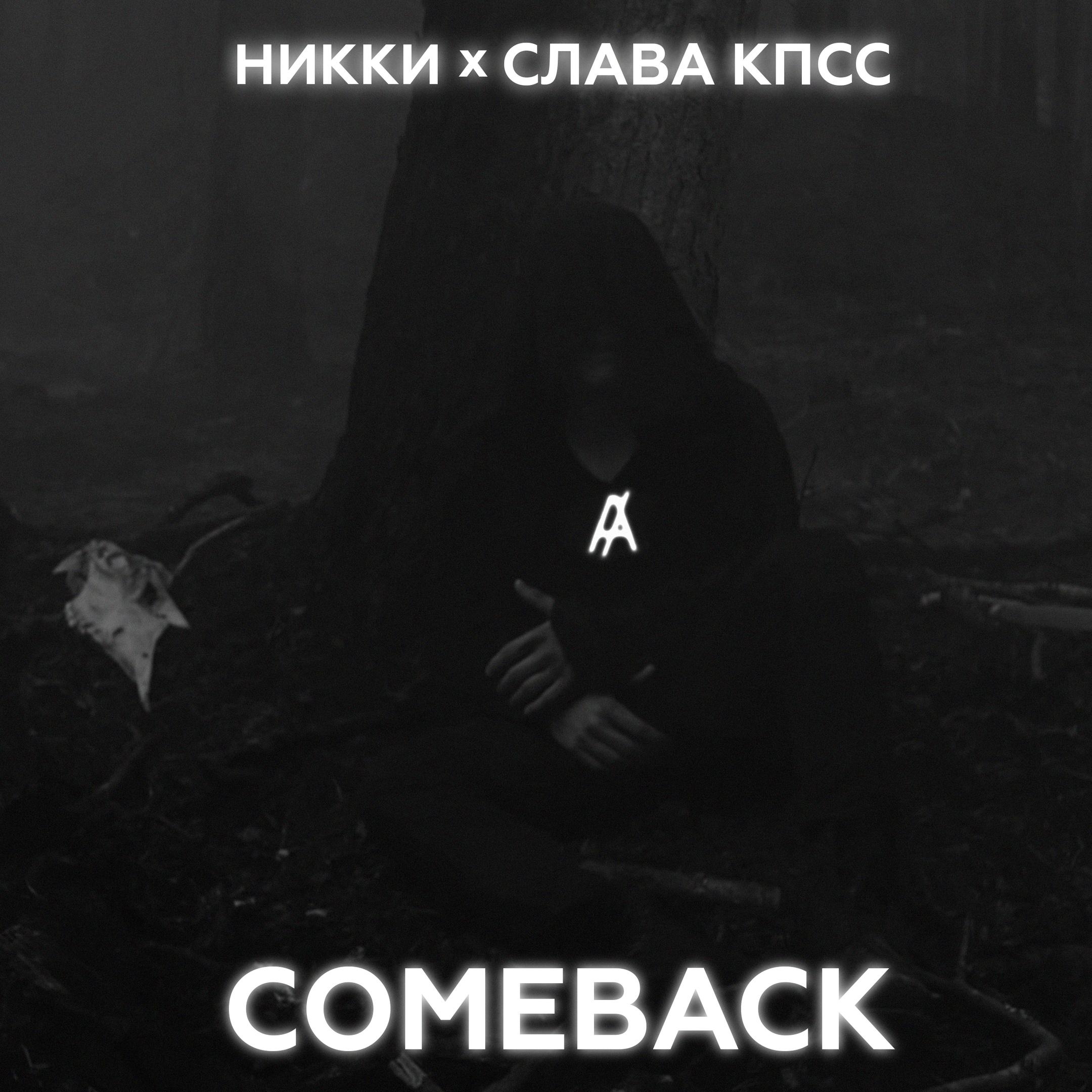 Слава КПСС & НИККИ – Comeback