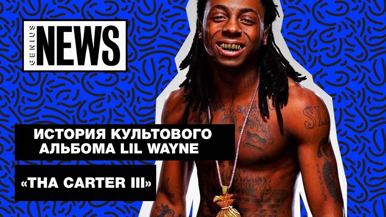 История культового альбома Lil Wayne – «Tha Carter III»