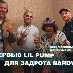 Интервью Lil Pump для задрота Nardwuar (русская озвучка)