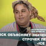 Fat Nick объясняет значение строчек песни «Ice Out»