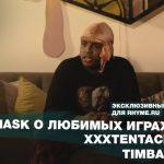 Ski Mask о любимых играх, XXXTENTACION и Timbaland