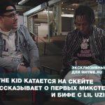 Rich The Kid катается на скейте и рассказывает о первых микстейпах и бифе с Lil Uzi Vert