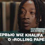 Интервью Wiz Khalifa о «Rolling Papers 2» (русская озвучка)