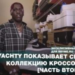 Lil Yachty показывает свою коллекцию кроссовок [часть вторая]