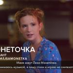 Монеточка в проекте «Таланты ВКонтакте»