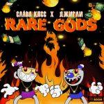 Слава КПСС & Джигли – Rare Gods 3