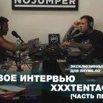 Первое интервью XXXTENTACION (часть первая)