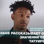 21 Savage рассказывает о значении своих татуировок (русская озвучка)